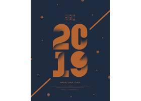 深色2019新年快乐创意海报模板设计