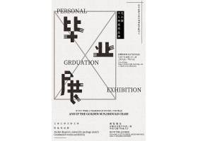 毕业设计主题创意艺术展会通用模板