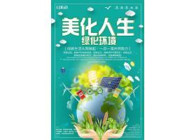 绿化环境美化人生主题绿色环保海报