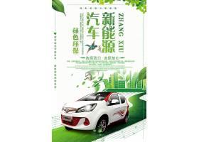 新能源汽车主题绿色环保海报