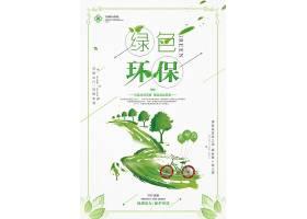 绿色环保主题绿色环保海报