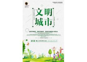 文明城市主题绿色环保海报