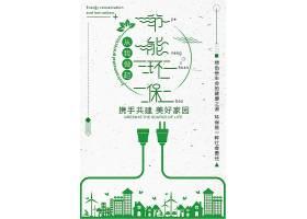 节能环保主题绿色环保海报