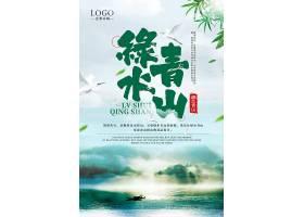 青山绿水主题绿色环保海报