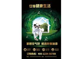 空气净化装修油漆主题绿色环保海报