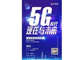 现在与未来5G互联网科技通用海报