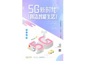 智能新时代5G互联网科技通用海报
