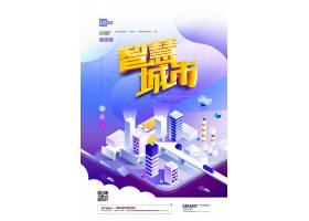 智慧城市5G互联网科技通用海报