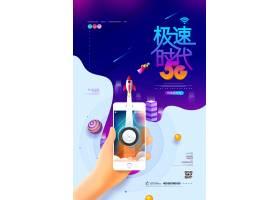 极速时代5G互联网科技通用海报