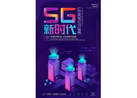 炫彩5G互联网科技通用海报