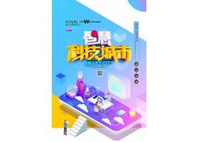 智慧科技城市5G互联网科技通用海报
