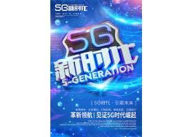 科技感5G互联网科技通用海报