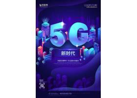 立体5G互联网科技通用海报