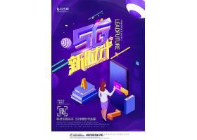 紫色5G互联网科技通用海报