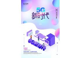 渐变5G互联网科技通用海报