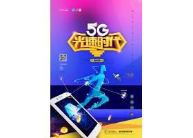 光速时代5G互联网科技通用海报