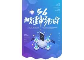 极速畅游5G互联网科技通用海报