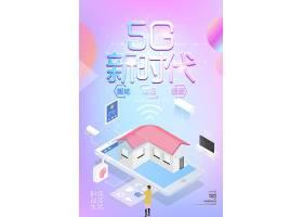 新时代5G互联网科技通用海报