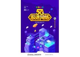 极速网络5G互联网科技通用海报