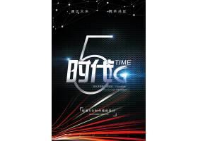 金属网格背景5G互联网科技通用海报