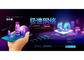极速网络5G互联网科技通用展板