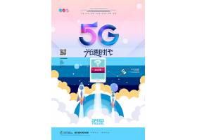 扁平化渐变5G互联网科技通用海报