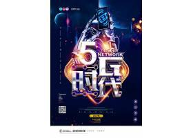 科技风5G互联网科技通用海报