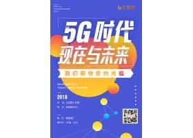 5G互联网科技通用海报