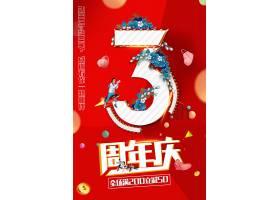 红色3周年海报设计