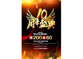 10周年盛典