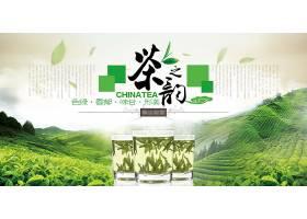 茶之韵创意茶道文化通用海报模板