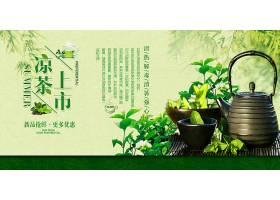 凉茶上新创意茶道文化通用海报模板