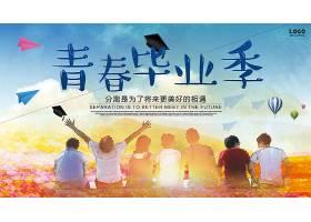 青春毕业季怀旧风毕业季海报展板图片