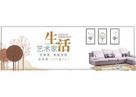 生活艺术家北欧简约风家具banner设计