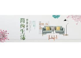 简约生活北欧简约风家具banner设计