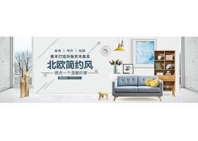 橡木天猫北欧简约风家具banner设计