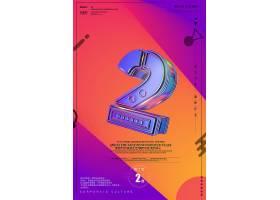 彩色通用创意倒计时海报通用模板