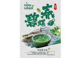 碧螺春茶创意茶道文化通用海报模板