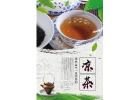 凉茶创意茶道文化通用海报模板