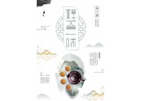 禅茶一味创意茶道文化通用海报模板