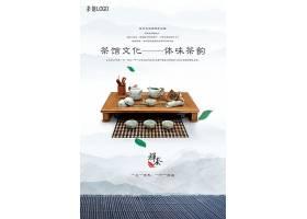 茶馆文化创意茶道文化通用海报模板