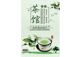 茶馆创意茶道文化通用海报模板