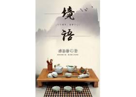 境语创意茶道文化通用海报模板