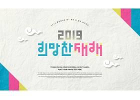 创意韩式恭贺新年主题祥云海报设计