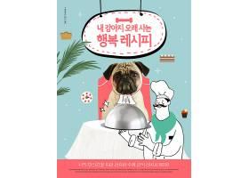 宠物生活主题创意海报设计