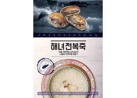 鲍鱼粥韩式料理食物主题海报设计
