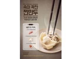 饺子韩式料理食物主题海报设计