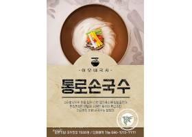 面条韩式料理食物主题海报设计