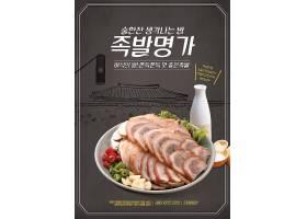 肉片韩式料理食物主题海报设计