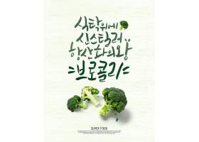 西兰花主题蔬菜瓜果标签海报设计